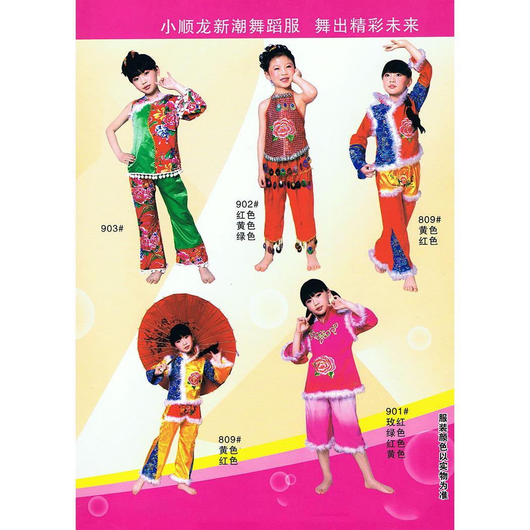 服装 制服工作服校服表演服 供应小顺龙儿童舞蹈服