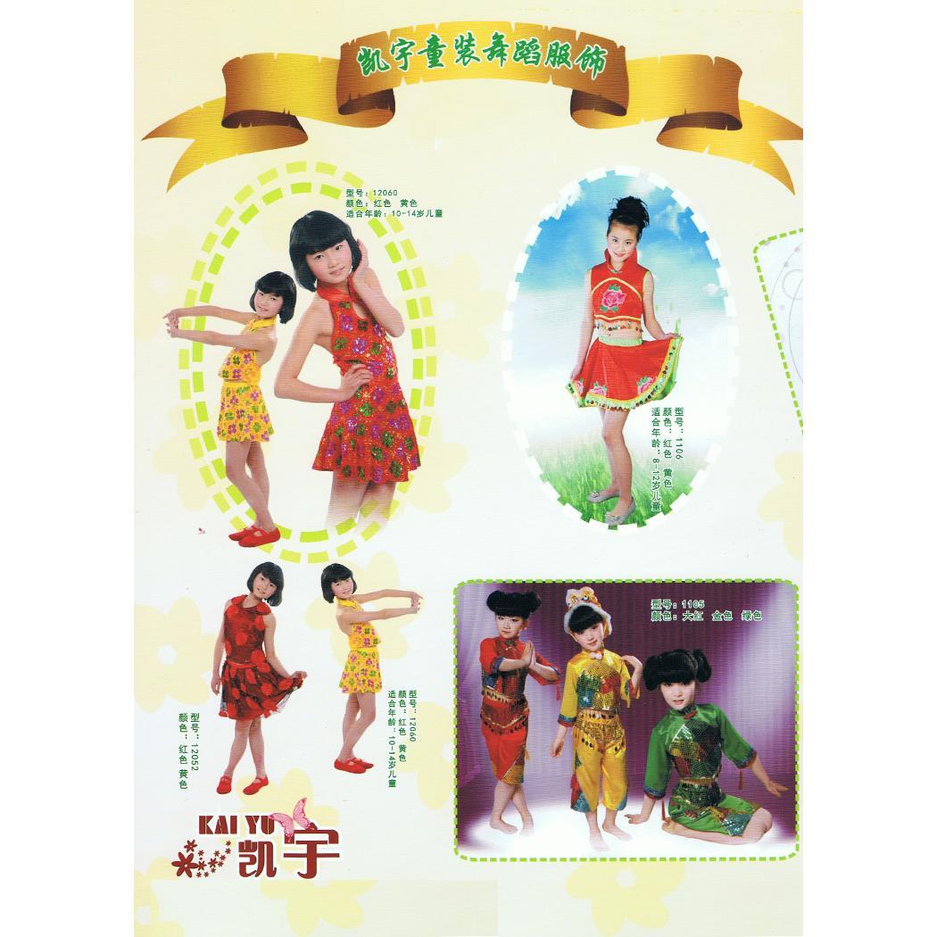 服装 制服工作服校服表演服 供应凯宇儿童舞蹈服