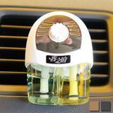 汽车香薰 汽车出风口芳香器 双香型 天然健康 进口香精 除臭