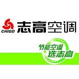 天津河西区志高空调维修点 CHIGO 不制冷专修