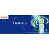 夏普SHARP)天津夏普空调维修电话《夏普空调不制冷维修》