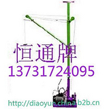 室内便携式吊运机直滑式 恒通小吊机楼房小型吊机室外小型吊运机