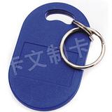 智能卡,智能钥匙扣卡,哪里有做钥匙卡