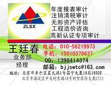 北京中新天华会计师事务所-内资企业工商注销清算审计所需资料清