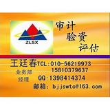 北京市旅游机构年检审计-旅行社年检审计所需资料清单