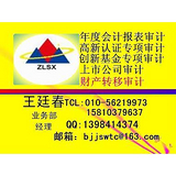 北京中新天华会计师事务所-企业非货币资金增资财产转移专项审计