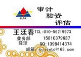 北京市科学技术委员会创新基金项目专项审计报告所需资料