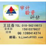 北京市外资企业代表处经费支出审计所需资料清单-代表处经费支出