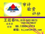 北京市科学技术委员会课题结题专项审计所需资料清单-课题结题专