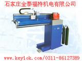 直缝氩弧焊机