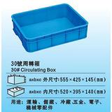 广东塑胶箱批发|深圳塑胶箱价格|东莞塑胶箱厂家