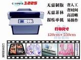 *多功能高速数码印刷机,代替传统丝网印刷机