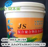 厂家直销【ATB安太宝】全能型JS 防水涂料|防水全面