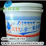 厂家直销【ATB安太宝】K11二合一防水涂料|高品质防水材料