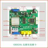 GBS8200 工业显示器RGBV转VGA游戏视频转换卡