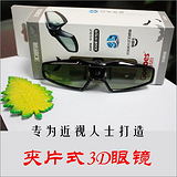 G12-DLP夹片式3D投影仪眼镜