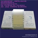 供应带孔银联POS联单印刷