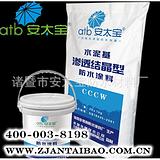 厂家直销【ATB安太宝】水泥基渗透结晶型防水涂料|墙面防水涂