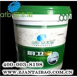 厂家直销【ATB安太宝】厨卫宝双重防水涂料|防水材料