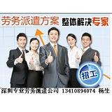香港公司勞務派遣首選駿伯人力,深圳勞務派遣公司