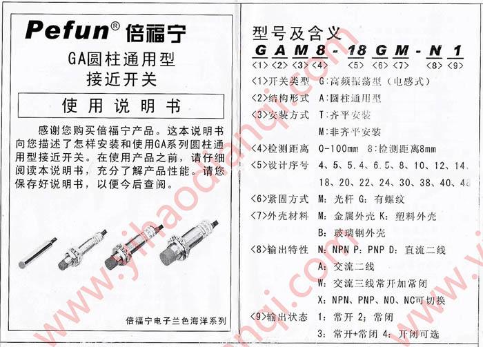 接近开关价格_倍福宁gam4-12gm-p1/p2接近开关传感器