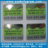 烫印不干胶标签、香港防伪印刷,防伪材料镭射标签,不易破坏防伪标签