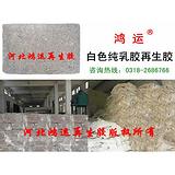纯乳胶再生胶(透明)原料价格