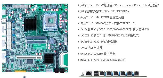 主板价格 6网口支持BYPASS功能G41网安防火墙主板批发价格 深圳市图片