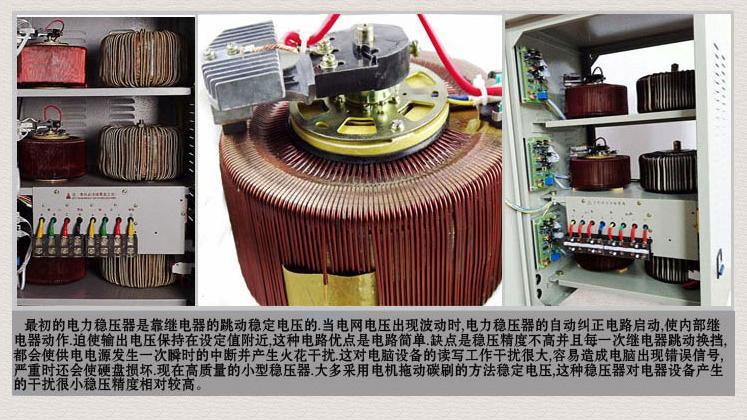 概述: TND/TSD/SVC系列高精度交流稳压电源具有体积小、波形失真小、稳压精度高、性能可靠等优点。产品分单相、三相两类,有二十几种规格型号。产品广泛应用于需要稳定供电的各种设备。如家用电器、现代办公设备、电教系统、通信网络、监控系统、音响工程、医疗卫生设备、数控加工设备等。是工厂、矿山、科研、医疗等领域所需的一种性能价格比,较为理想的交流稳压设备。 工作原理: 本系列交流稳压电源由控制电路及伺服电机等组成。当输入电压或负载变化时控制电路对变化电压进行取样、比较、放大,然后控制伺服电机工作,使调压器电
