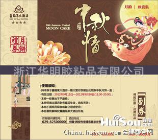 【低价】月饼提货券 月饼券 促销券印刷 免费设计 一条龙服务