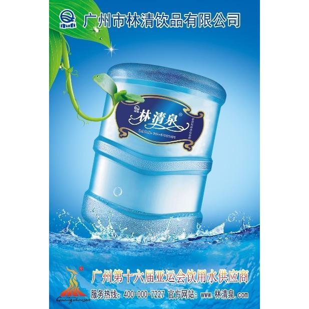 广州林清泉桶装水旗舰店_订水电话400-000-7227图片
