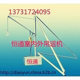 吊运机小型吊运机车载吊运机墙壁开槽机