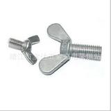 厂家直销 大量供应 不锈钢蝶型螺丝 欢迎选购