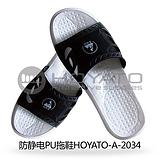 防静电PU平板拖鞋 防静电鞋 防护耐磨拖鞋 优质价廉