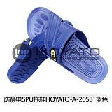新款防静电SPU拖鞋 无尘室工作鞋 防护拖鞋