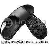 厂家直销新款防静电TPU凉鞋 工作鞋 无尘室专用凉鞋