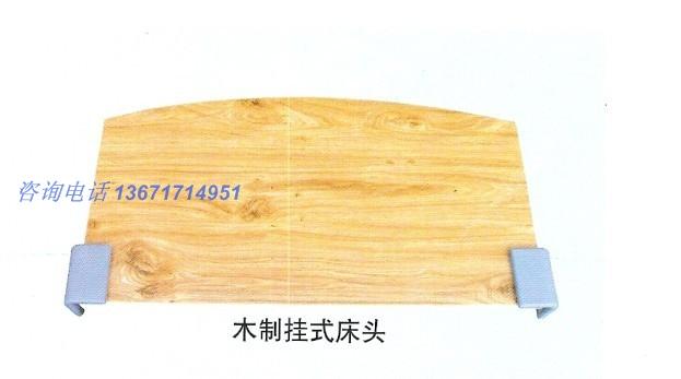 木制床头-02型高血压老人病人护理床 手摇病床