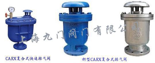 阀门 复合式快速排气阀-上海九门排气阀产品大全  『carx复合式排气阀图片