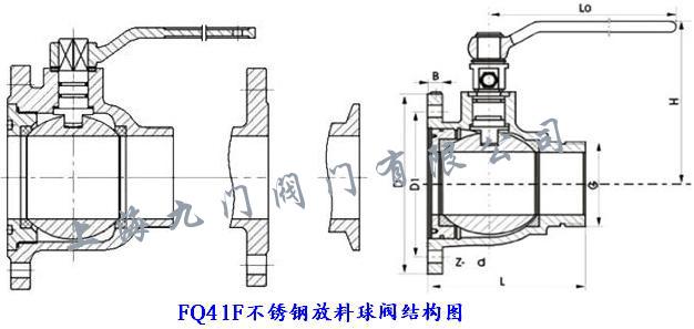 fq41f放料球阀结构图