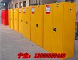 供应4加仑/12加仑/22加仑/30加仑安全柜/防火柜