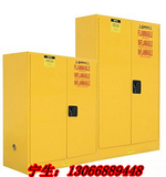 SECURALL易燃易爆化学品储存柜/安全柜