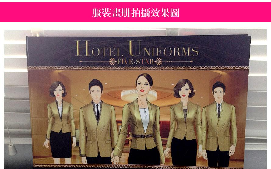 星级酒店餐饮服装系列设计方案画册