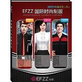 热卖EFZZ国际时尚制服-国际经典职业装(四)