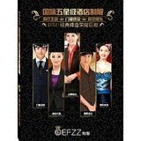 Efzz国际五星级酒店制服书籍