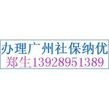 广州社保代理公司_企业办理广州社保_广州办事处社保_广州社保