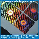 激光标贴纸、卷状防伪商标,商业防伪印刷
