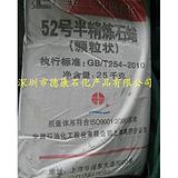 供应上海高桥石化52号半精炼石蜡