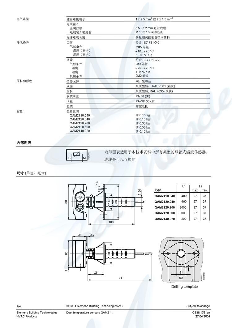 西门子温度传感器接线图