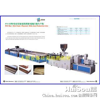 沈阳PVC/PE/PP木塑板材设备