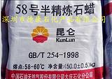 厂价直销大庆石化昆仑牌58号半精炼石蜡